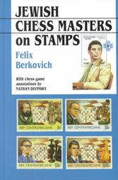Jewish Chess Masters on Stamps!
